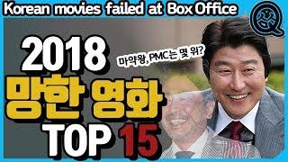 2018 망한 영화 TOP15! 당신은 몇 개나 피하셨나요? (마약왕, PMC,스윙키즈도 있다고?)
