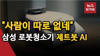 """""""사람처럼 본다""""…삼성, 로봇청소기 …"""