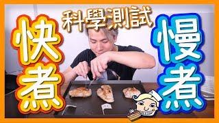 [科學測試]快煮定慢煮法好食d??? [by 點Cook Guide]