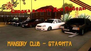 9 мая Сходка [День Победы] MANSORY CLUB - GTA MTA