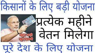 प्रधानमंत्री किसान पेंशन योजना || पूरे देश के किसानों को मिलेंगे हर महीने पैसे || किसानों खुशखबरी