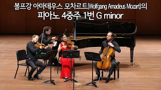 모차르트 피아노 4중주 1번 G minor (시간을 달리는 클래식 여행 Part.1) 2019 여수국제음악제