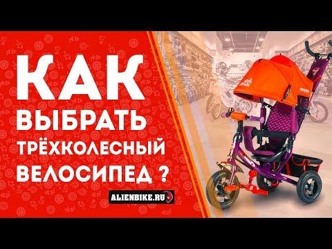 Как выбрать трехколёсный велосипед коляску?