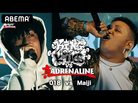 018 vs Maiji:KING OF KINGS vs 真 ADRENALINE 1回戦