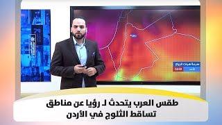 طقس العرب يتحدث لـ رؤيا عن مناطق تساقط الثلوج في الأردن