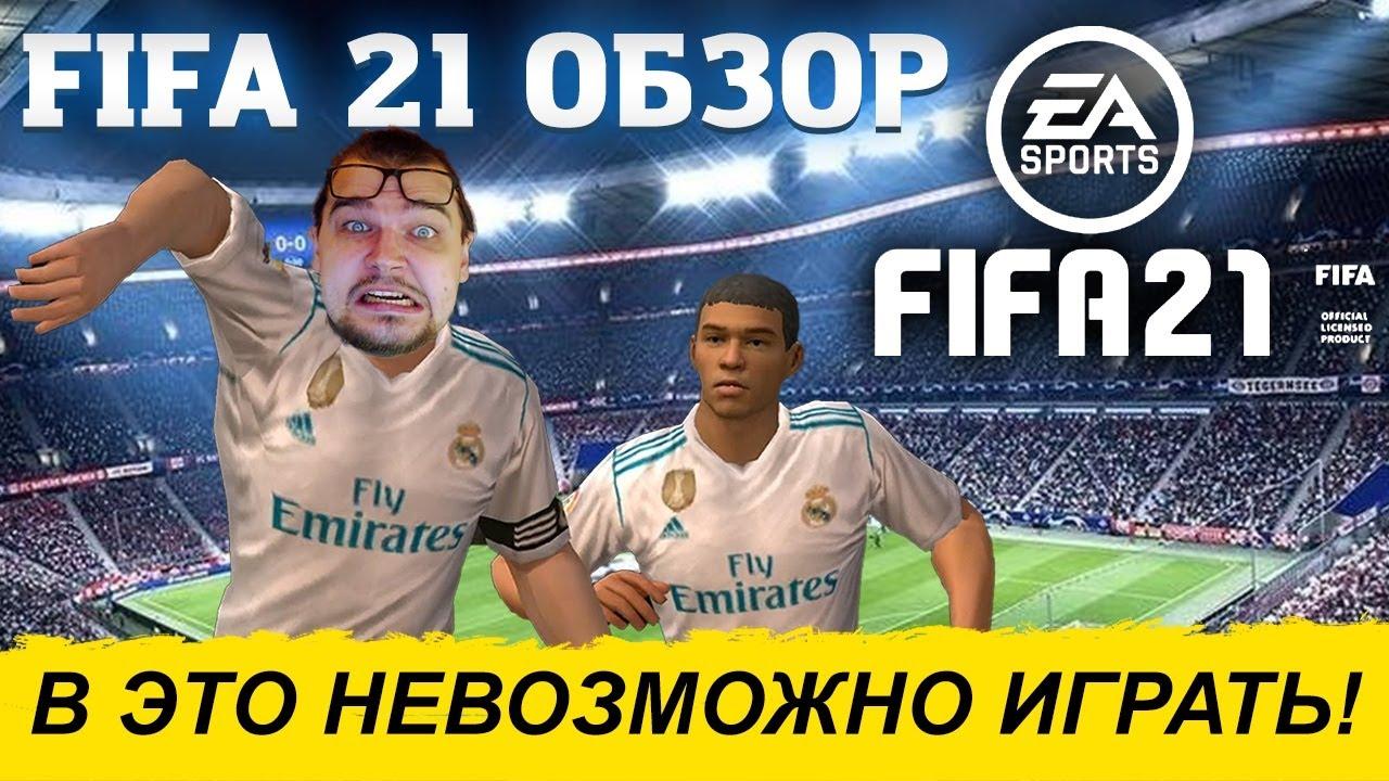 FIFA 21 ОБЗОР | В ЭТО НЕВОЗМОЖНО ИГРАТЬ !!!