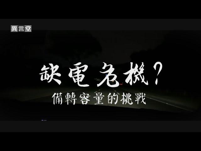 【民視異言堂】缺電危機?!備轉容量的挑戰