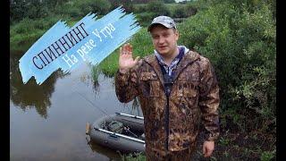 Рыбалка в июне на Смоленщине, часть 2! Сплав на лодке со спиннингом по реке Угра 2019!