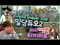 모두가 기다린 사랑의 랜덤듀오2탄 #김기열 그리고 그녀2