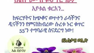 Keferhat Kechnket Wetetn Erasachnena Denachnen Yemenaskebrew Suretu Nurn Q55 Tegbarawy senaderg new