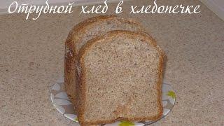 Отрубной хлеб в хлебопечке