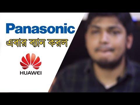 হুয়াওয়ের সঙ্গে ব্যবসা বন্ধ প্যানাসনিকের । Panasonic ban Huawei । Google ...