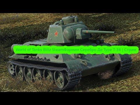 World of Tanks Blitz (WoTB) Steam Type T-34 | Стрим | Мир Танков Блиц Прямой Эфир 2019 Год |