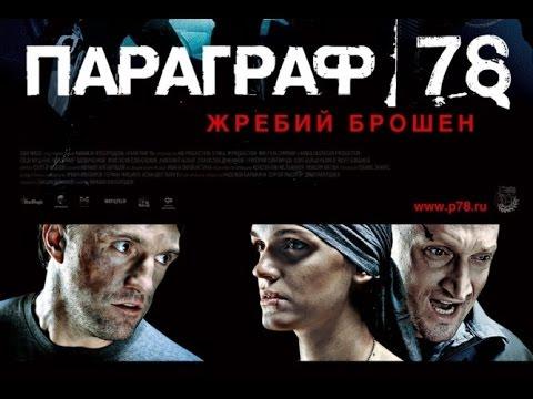 «Параграф 78 Фильм Скачать» — 2009