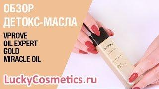 Обзор на детокс-масло Vprove Oil Expert Gold Miracle Oil - Видео от LuckyCosmetics Корейская косметика