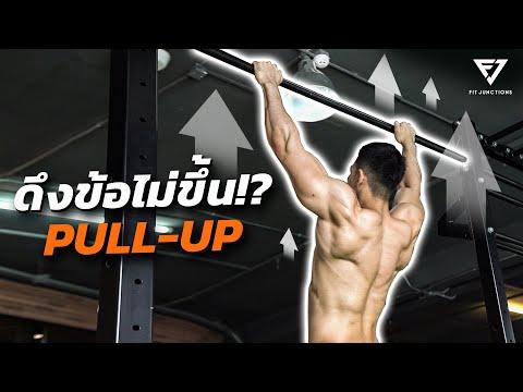 ดึงข้อไม่ขึ้น!? สอนดึงข้อ (Pull-Up) อย่างละเอียด!