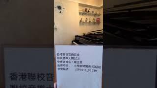 Publication Date: 2021-05-09 | Video Title: 香港聯校音樂協會