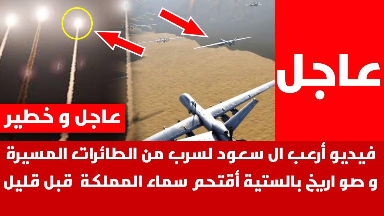 عاجل❌شاهد الفيديو الذي أرر عـ ب ال سعود لسرب من طائرات مسيرات وصو اريخ بالستية أقتحم سماء المملكة