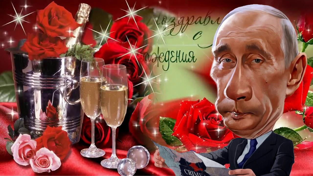 Путин поздравляет Максима с днем рождения фото