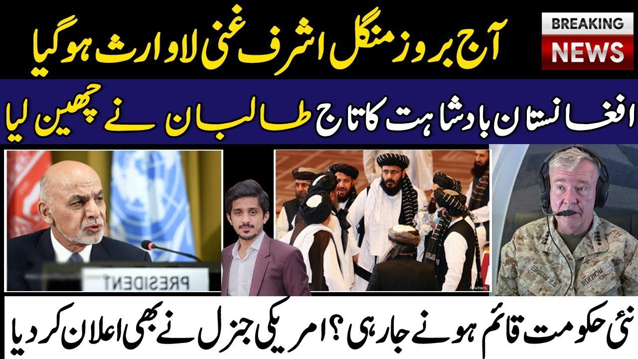 Breaking!Ashraf Ghani Lost Control & Other Group Taking Charge In Kabul|USA General Detail By Shahab