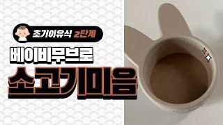 [초기이유식 2단계] 베이비무브로 소고기미음 만들기 /…