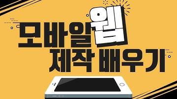 모바일웹 제작 마스터하기_Part I 인강 강좌
