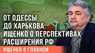 От Одессы до Харькова: Ищенко о перспективах расширения РФ