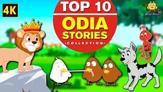 Top 10 Odia Stories Collection | Oriya Story for Children | Odia Gapa | Odia Fairy Tales |Koo Koo TV
