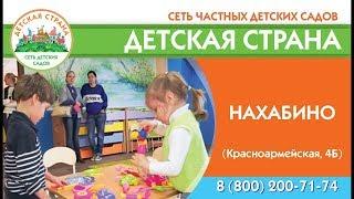 День открытых дверей в частном детском саду Детская страна в Нахабино