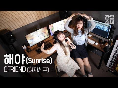 "GFRIEND 여자친구 ""해야(Sunrise)"" 커버 Cover ⎜간첩소녀 Spy Girls"