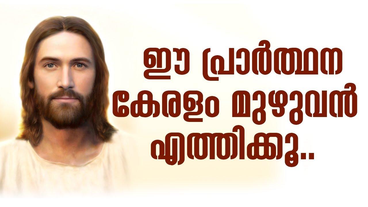 കേരളത്തിനുവേണ്ടിയുള്ള പ്രാർത്ഥന | Prayer for Kerala