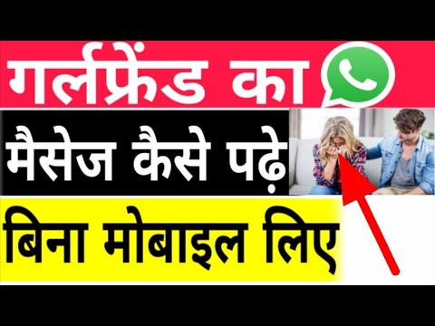 Dudsre Ki WhatsApp Chat Apne Mobile Me Kaise Padhe Bina Mobile Liye