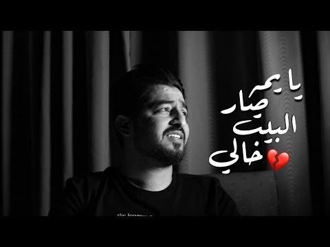 ياسر عبد الوهاب - يا يمه صار البيت خالي - (حصرياً)   Yasser Abdulwahab - (EXCLUSIVE)   2017