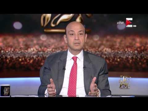كل يوم - عمرو أديب: كل قنوات الإخوان بيشتموني علشان هاجمت سيدهم وتاج راسهم أردوغان