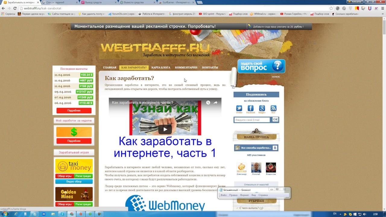 Поиск Расширений в Вашем Браузере | автоматический заработок денег в браузере