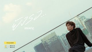 ยังรอ... - MARC TATCHAPON [ Official Teaser ]