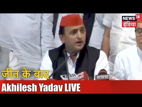 जीत के बाद Akhilesh Yadav LIVE | UP Bypoll Election 2018 | News18 India