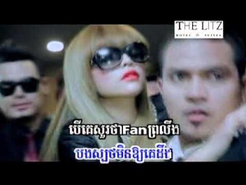 លើសពី Fan បាន អត់ Karaoke ខេមរៈសិរីមន្ត Khemarak Sereymun