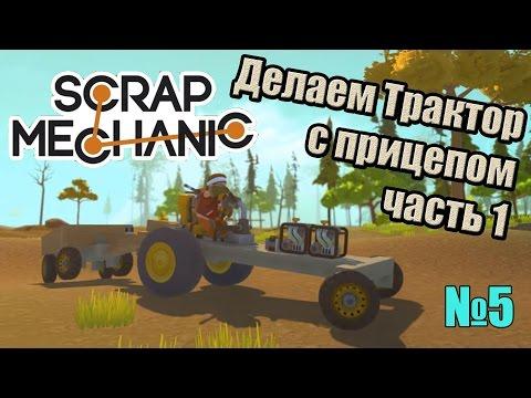 Игра-конструктор Scrap Mechanic. Делаем трактор с прицепом (1 часть)