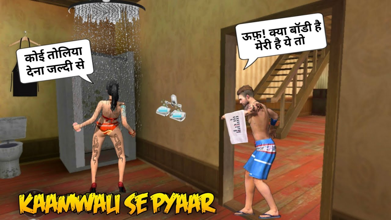 Download KaamWali se Pyaar [ कामवाली से प्यार ] Free fire Emotional Short Story in Hindi