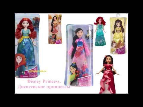 Куклы. Ариэль, Белль, Покахонтас,  Мулан,  Мерида,  Елена.  Принцессы Диснея.