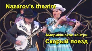 Американское кантри \Скорый поезд\. Nazarovs Theatre
