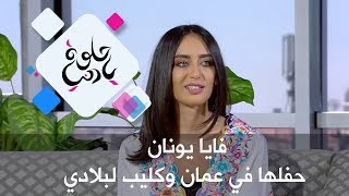 الفنانة فايا يونان - حفلها في عمان وكليب لبلادي