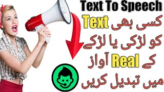 Best Voice Reader App for Android Listen everything in Phone (Narrator voice) Technicalkhan