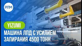 YIZUMI машина для литья под давлением H Series Heavy-duty с усилием запирания 4500 тонн