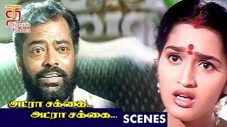 Vadivelu Comedy Scene | Adra Sakka Adra Sakka Tamil Movie Scenes | Pandiarajan | Sangeetha