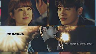 ►Min Hyuk And Bong Soon  Не плачь