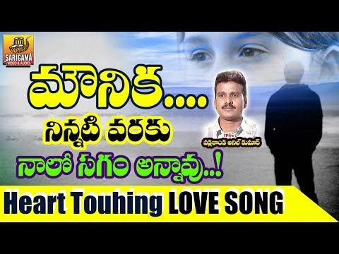Mounika Ninnati Varaku Nalo Sagam Annavu | Super Hit Emotional Love Songs | Love Songs Telugu
