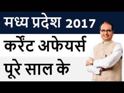 मध्य प्रदेश Madhya Pradesh Current Affairs Complete 2017 January to December 2017 - MPPSC  Special