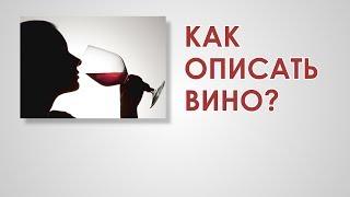 Как описать вино?
